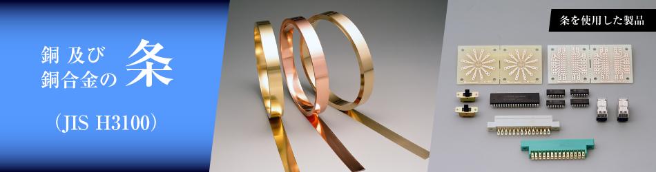 銅及び銅合金の条