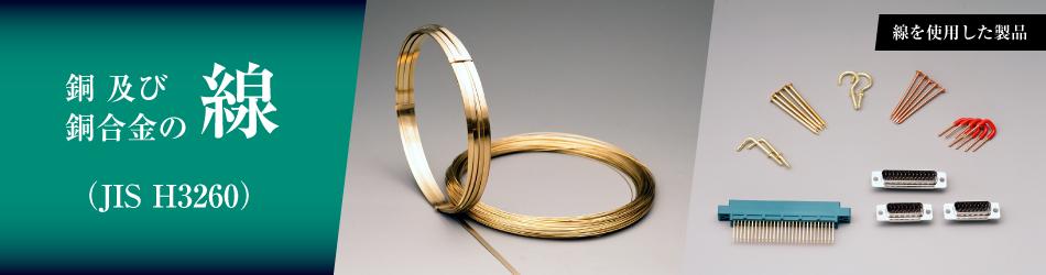 銅及び銅合金の線